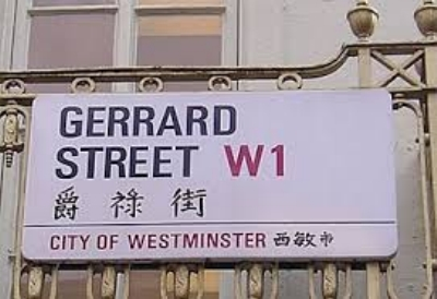 00 Gerrard Street sign.jpg